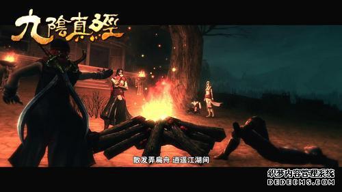 江湖恩仇 古剑奇谭BT版微电影笑黄沙剧情解析
